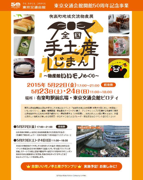 東京交通会館開館50周年記念事業「全国手土産じまん~物産館いいモノめぐり~」