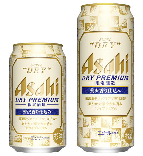 アサヒビール「アサヒスーパードライ ドライプレミアム 贅沢香り仕込み」期間限定