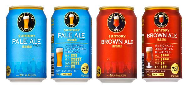 サントリービール「クラフトセレクト」第一弾「ペールエール」「ブラウンエール」