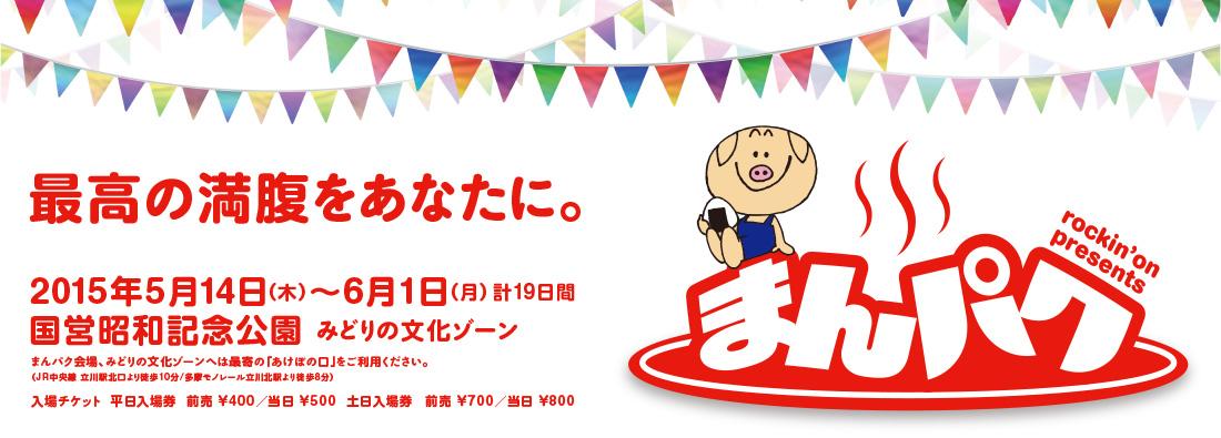昭和記念公園「まんパク」巨大フードフェス