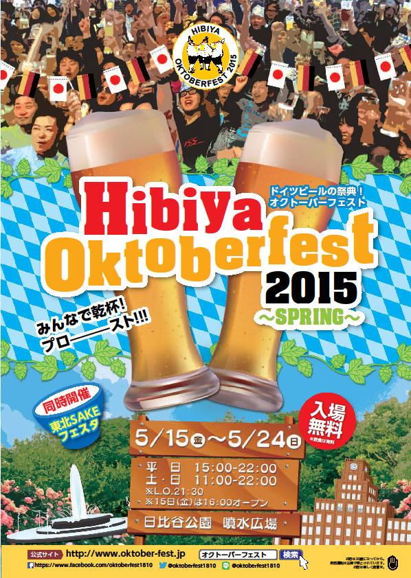 OKTOBERFEST 2015 日本公式サイト|日比谷オクトーバーフェスト2015 〜SPRING〜