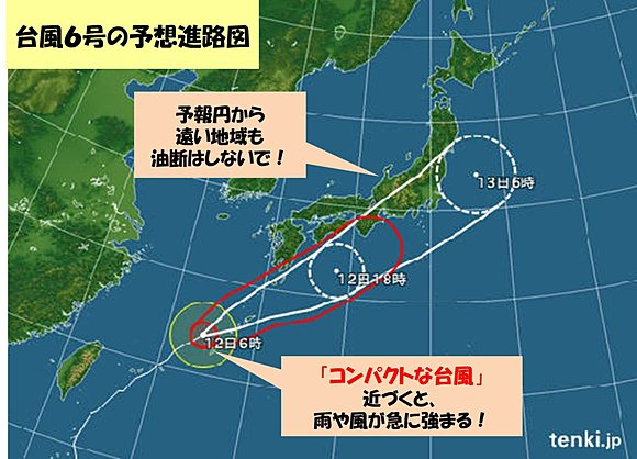 台風6号 近くても遠くても 要注意!(日直予報士) - 日本気象協会 tenki.jp