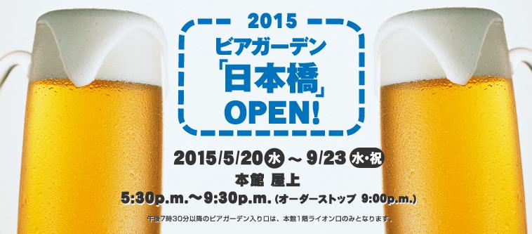 2015ビアガーデン「日本橋」OPEN! | 三越 日本橋本店 | 三越 店舗情報
