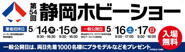 第54回静岡ホビーショー