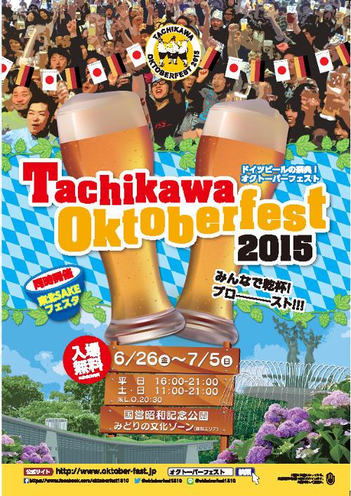 国営昭和記念公園「立川オクトーバーフェスト2015」
