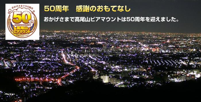 「高尾山ビアマウント」50周年