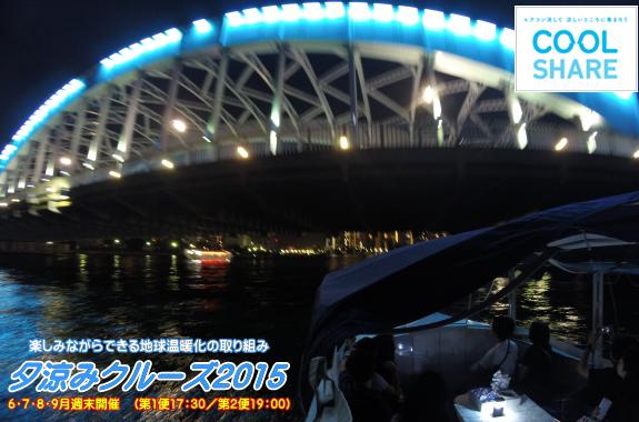 日本橋発着「クールシェア 夕涼みクルーズ」