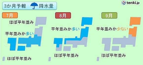 3か月予報 2015/7~9