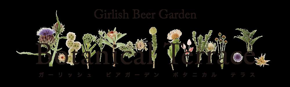 「Girlish Beer Garden Botanical Terrace」の画像検索結果