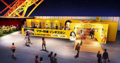 東京タワー・ハイボール・ガーデン・ルーフトップ・ジンギスカン