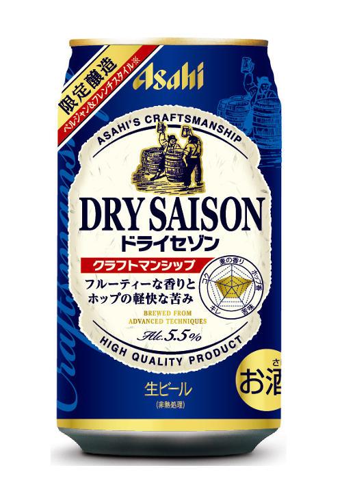 アサヒビール「クラフトマンシップ ドライセゾン」