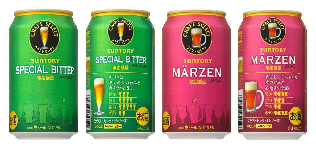 サントリービール「クラフトセレクト」第二弾「スペシャルビター」「メルツェン」