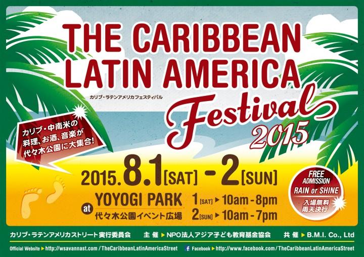 カリブ・ラテンアメリカフェスティバル2015