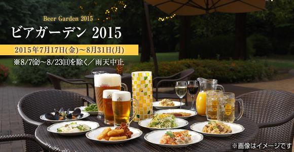 昭島市 フォレスト・イン昭和館「ビアガーデン2015」