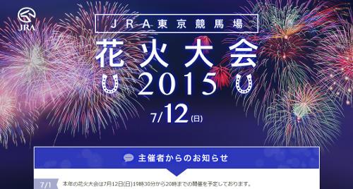 東京都府中市「JRA 東京競馬場 花火大会2015」