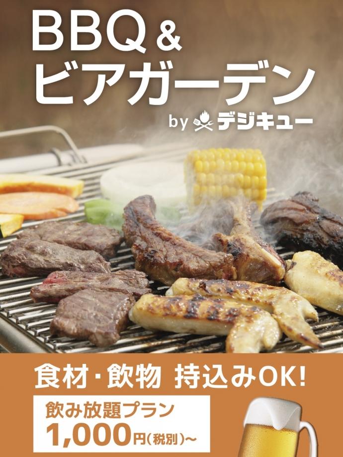 新宿駅東南口フラッグス「バーベキュー&ビアガーデン」