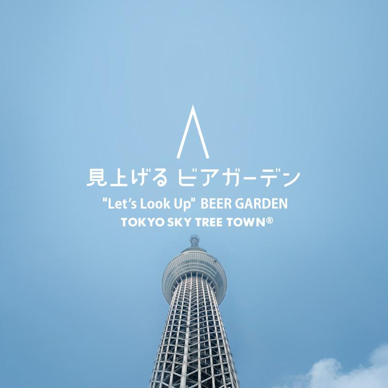 東京スカイツリータウン「見上げるビアガーデン」