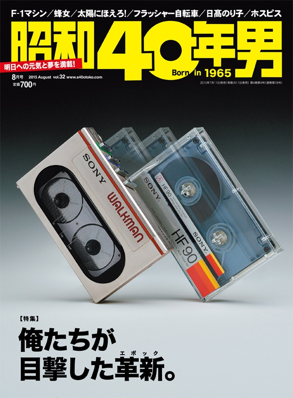 昭和40年男 Vol.32「俺たちが目撃した革新」