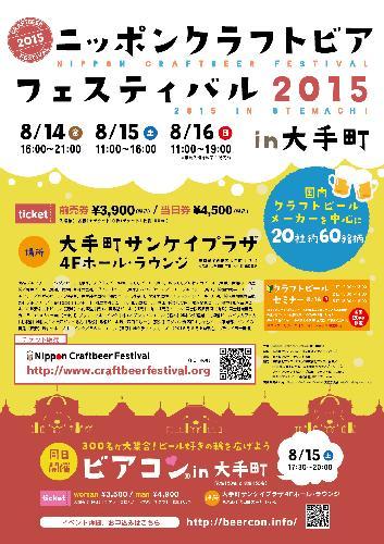 ニッポンクラフトビアフェスティバル2015 in 大手町