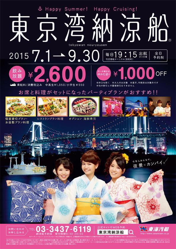 東京湾納涼船2015