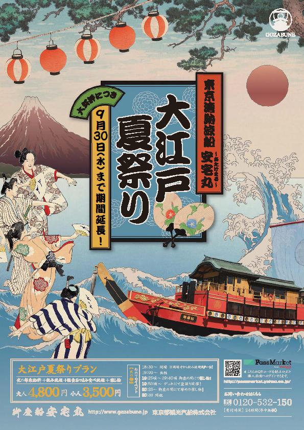 東京湾納涼船「御座船 安宅丸 ~大江戸夏祭り~」2015/6/2~9/30