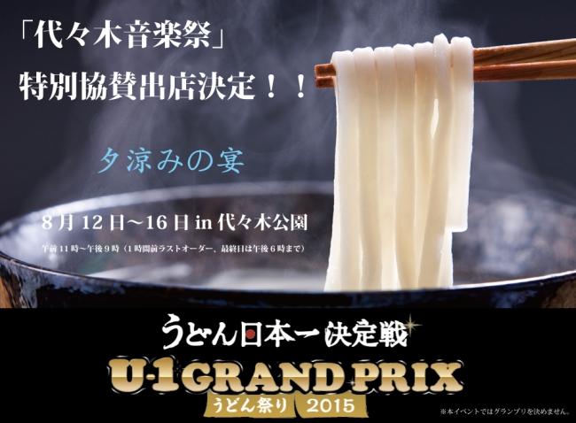 代々木公園「U-1グランプリ in 東京~夕涼みの宴~」2015/8/12~8/16