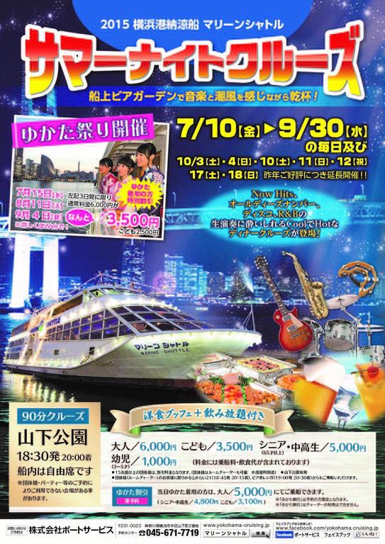 2015横浜港納涼船 マリーンシャトル サマーナイトクルーズ2015