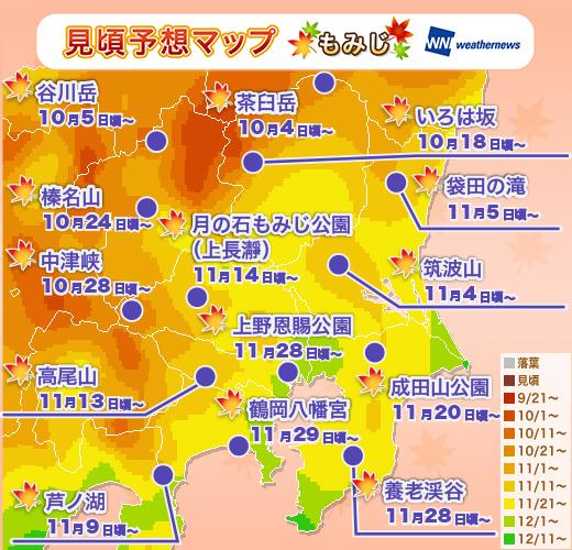 2015年の紅葉見ごろ情報、関東、関東の山沿いは平年並