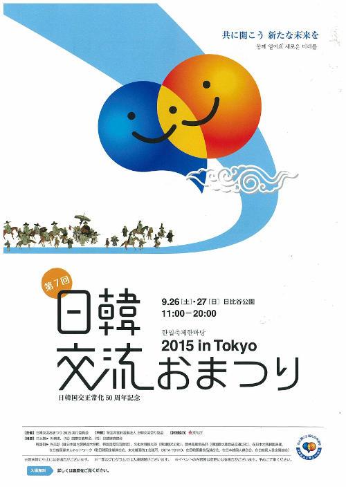 日韓交流おまつり2015 in Tokyo