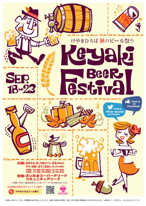 けやきひろば 秋のビール祭り2015