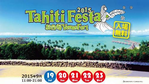 タヒチ・フェスタ 2015 お台場ヴィーナスフォート