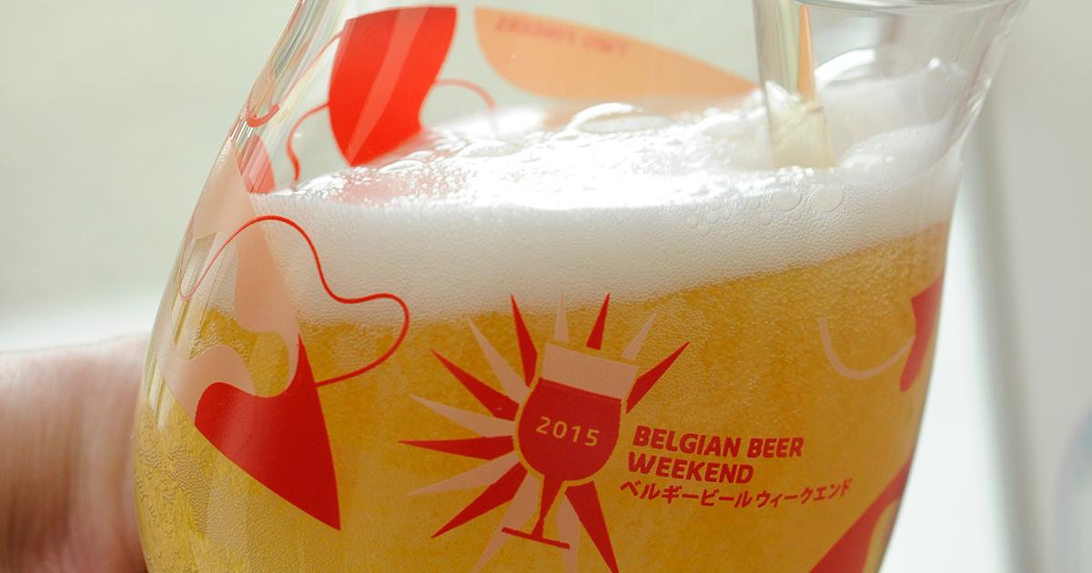 六本木ヒルズ「ベルギービールウィークエンド東京2015」2015/9/15~9/23
