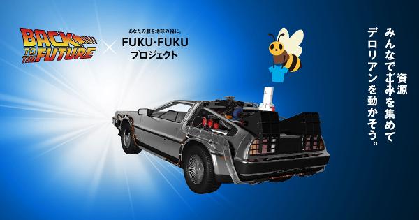 アクアシティお台場「FUKU-FUKU×BTTF GO!デロリアン走行イベント」バック・トゥ・ザ・フューチャー30周年 2015/10/21