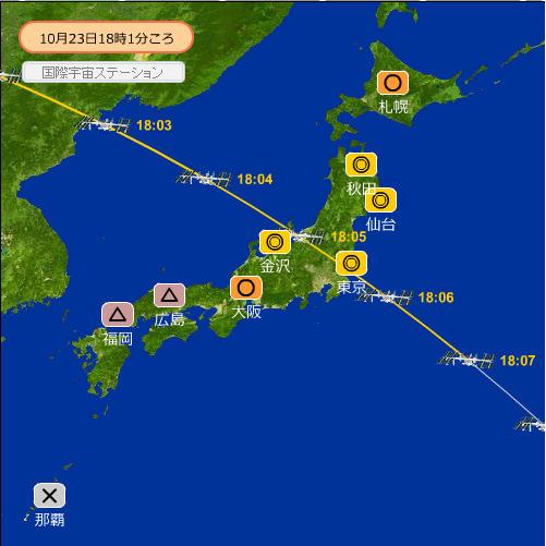 油井亀美也さん滞在中の「きぼう」/ISSを見よう 2015/10/23