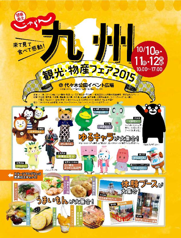 九州観光・物産フェア2015