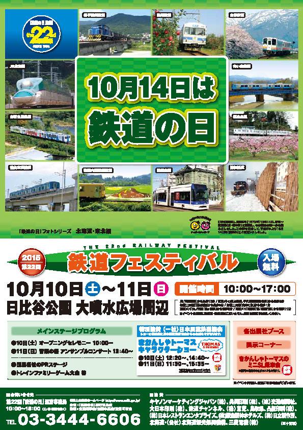 日比谷公園「第22回鉄道フェスティバル」2015/10/10~10/11