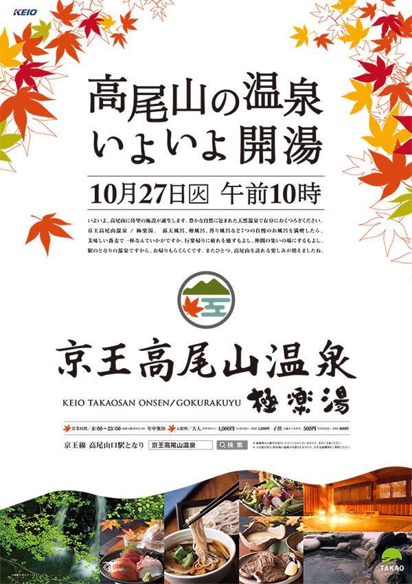 京王線 高尾山口駅前「京王高尾山温泉/極楽湯」2015/10/27