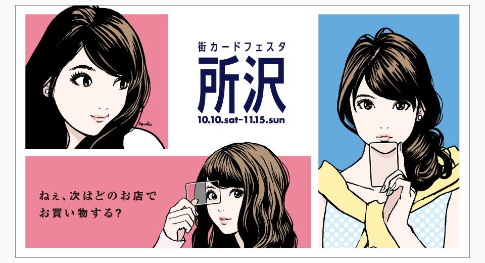 「街カードフェスタ所沢」10/10~11/15江口寿史