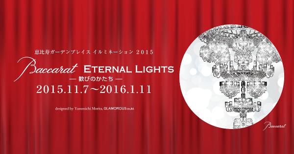恵比寿ガーデンプレイス「バカラ・エターナル・ライツ-歓びのかたち-」2015/11/7~2016/1/11