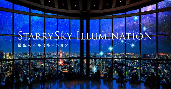 六本木ヒルズ東京シティビュー「星空のイルミネーション」2015/11/7~12/25