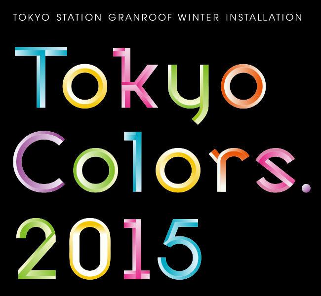 東京駅八重洲口グランルーフ・八重洲口駅前広場「Tokyo Colorsる 2015」2015/12/1~12/25