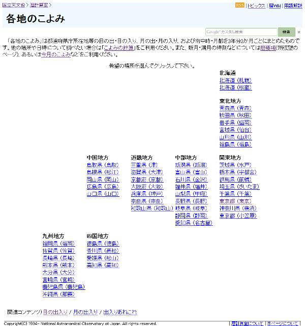 国立天文台 暦計算室 各地のこよみ (日の出入り、月の出入り、南中時、月齢)