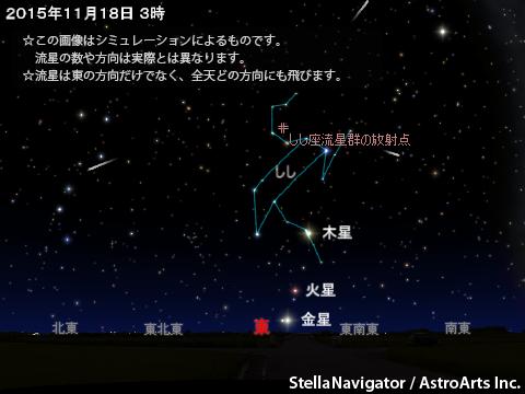 「しし座流星群が極大」2015/11/18