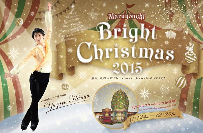 東京都千代田区 丸ビル等「Bright Christmas 2015」2015/11/12~2015/12/25