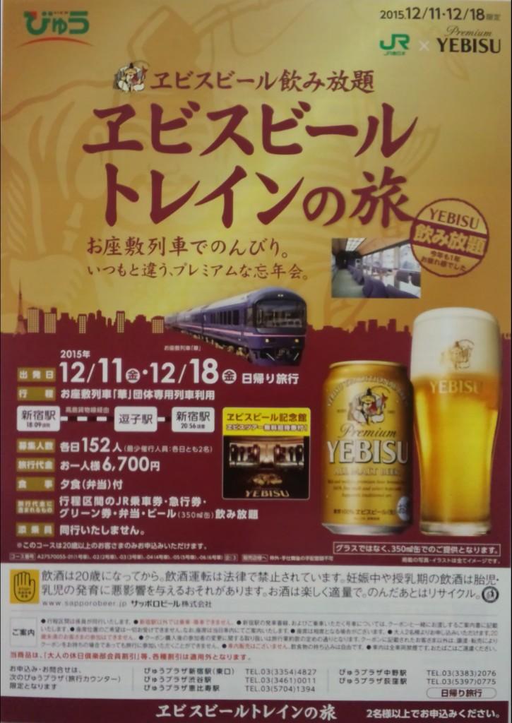 新宿駅発着「ヱビスビールトレインの旅」2015/12/11・12/18