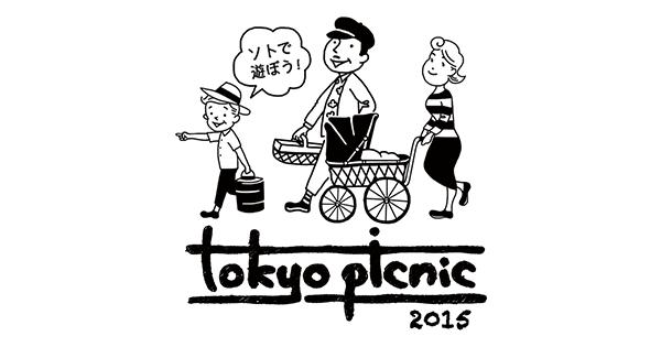 立川市 国営昭和記念公園「東京ピクニック 2015」2015/11/14~11/15