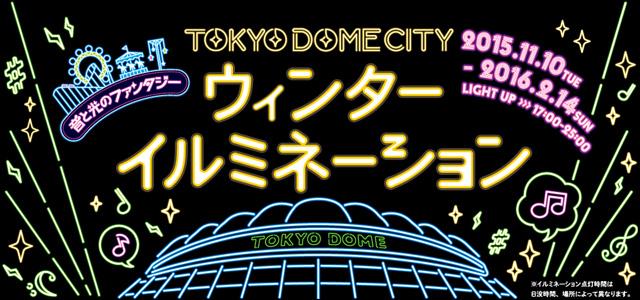 東京ドームシティ「ウィンターイルミネーション」2015/11/10~2016/2/14