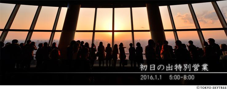 東京スカイツリー天望デッキ「初日の出特別営業」2016/1/1 | 抽選期間は11月25日(水)~12月8日(火)