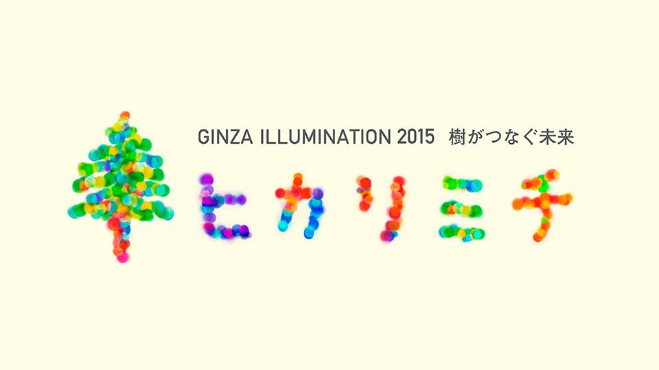 銀座「GINZA ILLUMINATION ヒカリミチ2015~樹がつなぐ未来~」2015/11/29~2016/1/11