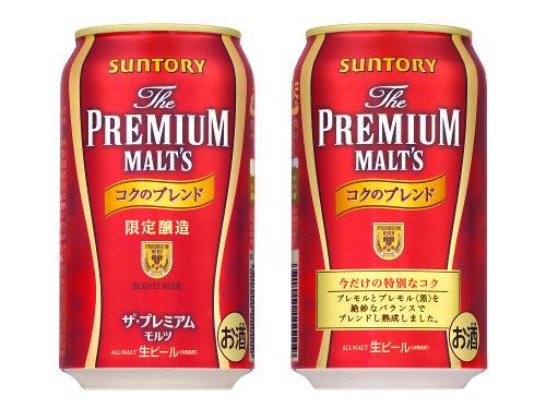 サントリービール「ザ・プレミアム・モルツ」期間限定 2015/12/8